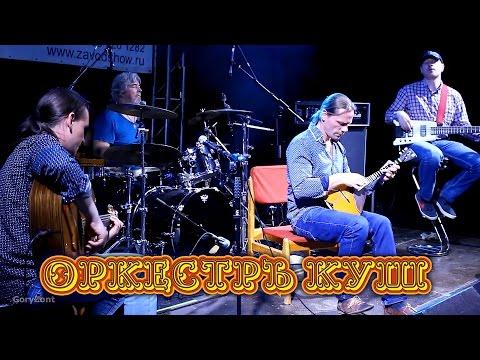 Оркестр Куш 2015 Балалайка Вalalaika Awesome Russian Modern Ethno Folk Music