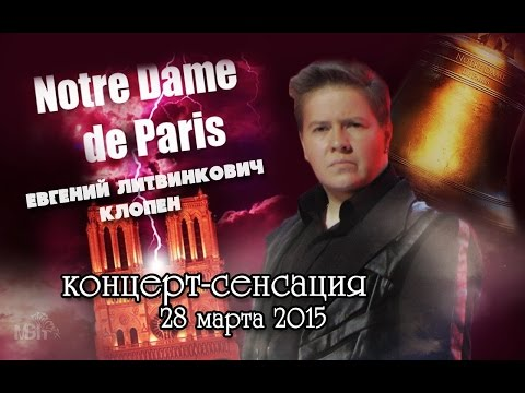 Евгений Литвинкович (Клопен) - Notre Dame de Paris
