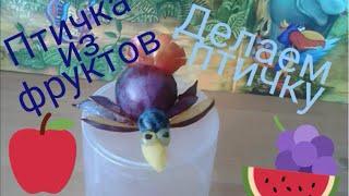 Новинка! Животные из фруктов,делаем Птичку! Сделай свой перекус полезным и весёлым!