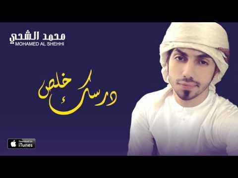 اغنية محمد الشحي درسك خلص 2016 كاملة MP3 + HD / Mohamed AlShehhi - Darsek Kheles