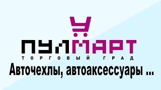 видео Автоаксессуары в Одессе