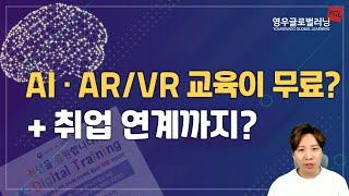본격적인 AI · AR/VR 분야 전문가 양성이 시작되…
