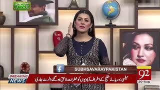 Todayand39s Weather Report  Subh Savaray Pakistan  20 August 2019  92newshd