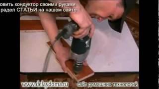-- КОНДУКТОР ДЛЯ КОНФИРМАТОВ --