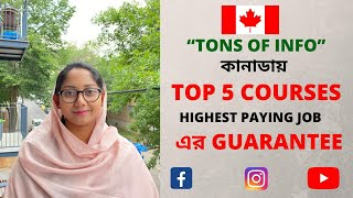 কানাডায় TOP 5 COURSES HIGHEST PAYING জব এর জন্য। LOTS OF INFORMATION. #USCANADAVLOG #STUDYINCANADA