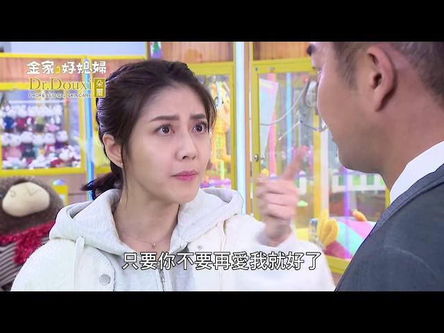金家好媳婦 第71集 100% Wife EP71【全】
