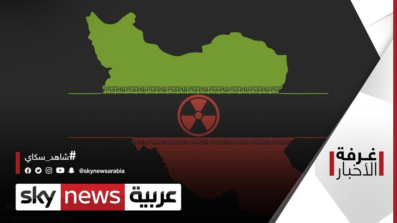 نسب تخصيب اليورانيوم.. وإنتاج السلاح النووي |#غرفة_الأخبار  - 15:00-2021 / 4 / 17