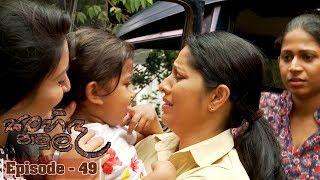 Sanhinda Pamula | Episode 49 - (2018-11-10) | ITN Thumbnail