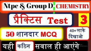 CHEMISTRY ||RAILWAY GROUP D & NTPC Science MCQ TEST SERIES ||USEFUL FOR ALL COMPETITIVE EXAM