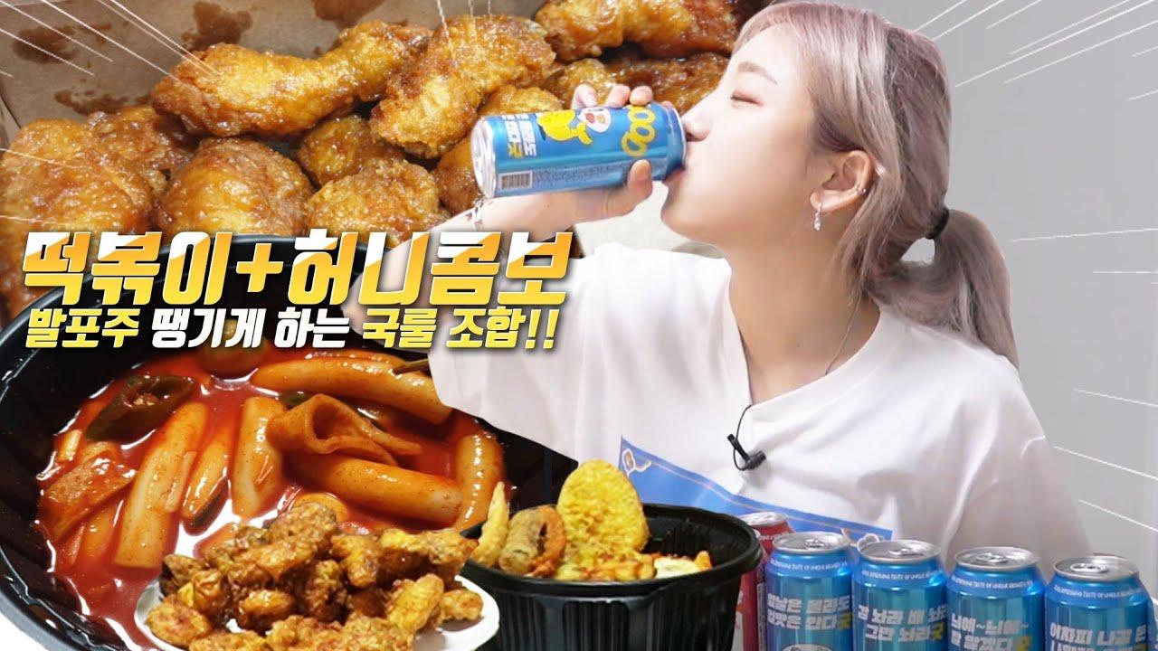 맥주와 최고의 조합을 찾아서! 허니 콤보+떡볶이 먹방 korean mukbang eating show 히밥