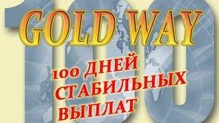 ✔ 100 дней стабильных выплат в GOLD WAY