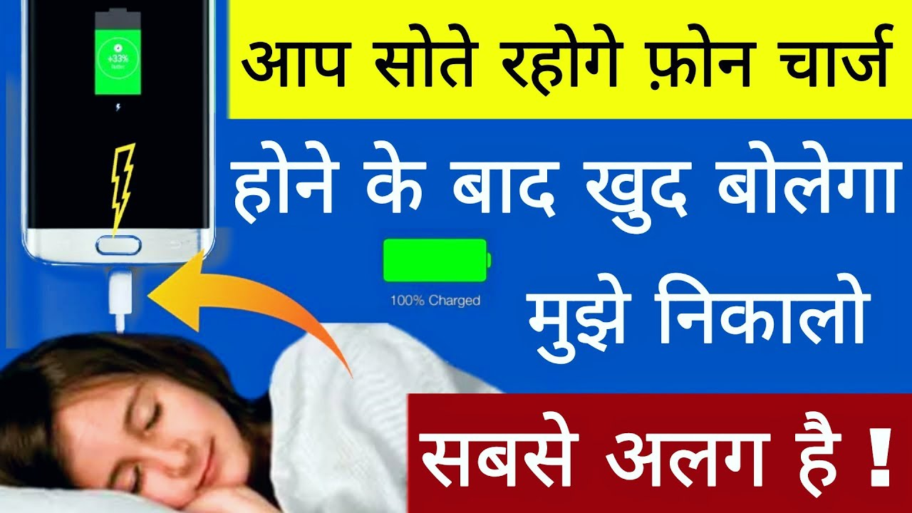 आप सोते रहोगे फ़ोन चार्ज होने के बाद खुद बोलेगा मुझे निकालो सबसे अलग Trick है | Hindi Tutorials
