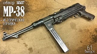 Пистолет-пулемёт MP-38. Обзор макета