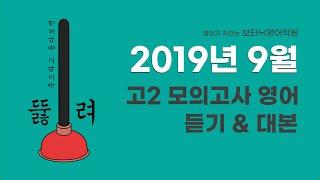 2019년 고2 9월 모의고사 영어 듣기 + 대본