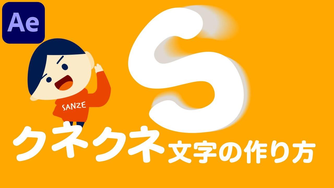【003】かわいいクネクネ文字の作り方