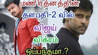 vuclip Vijay and vikram to act in Thalapathi 2| Tamil | cinema news | Movie news | Kollywood news|