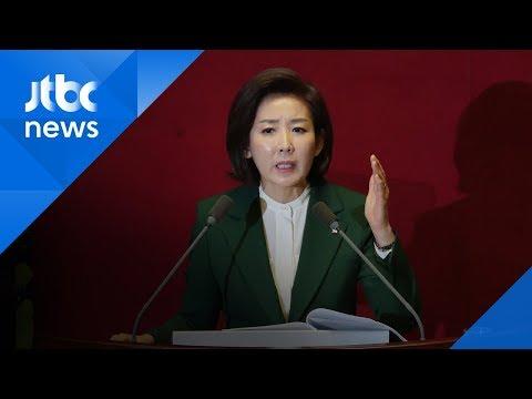 """[영상] 나경원 """"문재인 대통령은 김정은 수석대변인"""""""