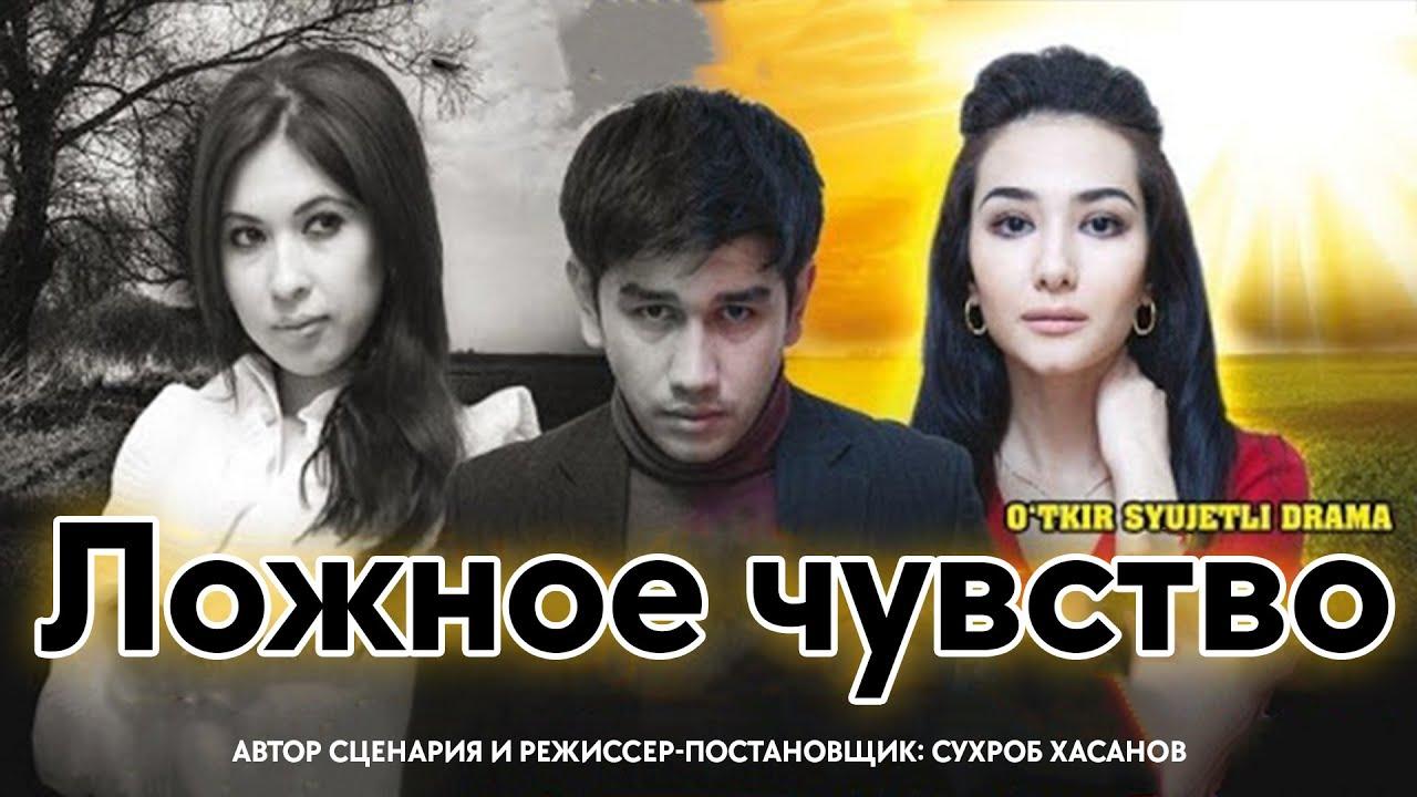 Ложное чувство | Сохта туйгу (узбекфильм на русском языке) 2014