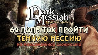 Dark Messiah ~ ФАНТАЖ ~ 69 Попыток Пройти Тёмную Мессию
