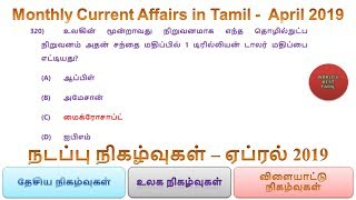 Monthly Current Affairs in Tamil -  April 2019  |  SSC, RRB, TNPSC, Bank Exams  | World's Best Tamil
