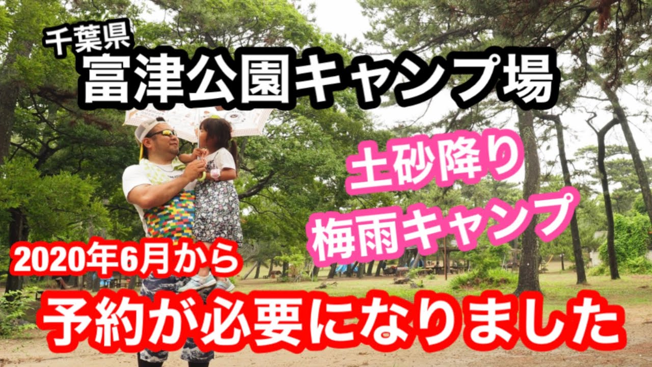 キャンプ 場 公園 富津