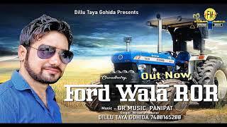 New Ror song 2018 / full Audio / FORD WALA ROR / DILLU TAYA GOHIDA
