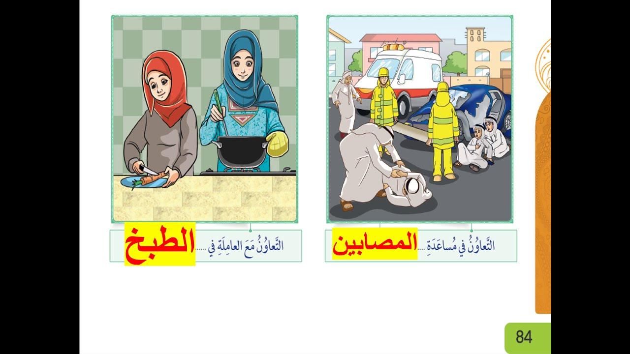درس التعاون سر النجاح للصف الثالث تربية اسلامية المنهج الجديد Youtube