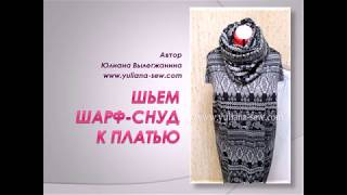 Ю.Вылегжанина  ''Шьем шарф-снуд своими руками''