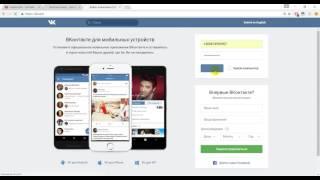 Как зайти на свою страницу ВКонтакте?