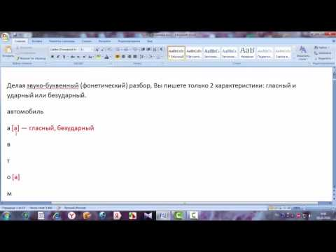 Урок 1. Русский язык. Фонетика. Изучаем гласные звукииз YouTube · Длительность: 5 мин54 с