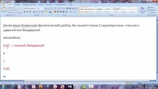 Урок 1. Русский язык. Фонетика. Изучаем гласные звуки
