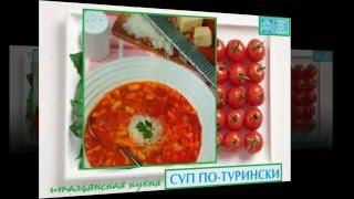 Итальянская кухня. Суп по-турински