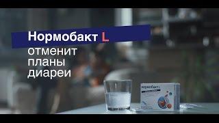 """Рекламный ролик """"НОРМОБАКТ"""" 2016"""