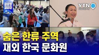 숨은 한류의 주역…'한국 문화 전도' 재외 한국문화원 …