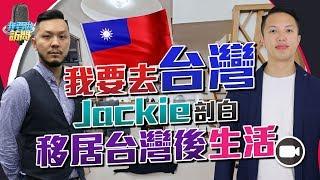 我要去台灣!訪問加藉港人移居台灣後生活,最大衝擊竟然是? 【我要做訪問 | #施傅 #Jackie Sir】#超大間屋 #加拿大般生活 #不用剷雪 #移民 #移民台灣 #台北生活 #移居台北