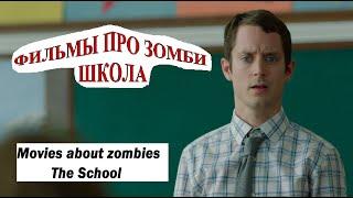ФИЛЬМЫ ПРО ЗОМБИ. ШКОЛА / MOVIES ABOUT ZOMBIES. THE SCHOOL / Что посмотреть