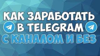 Как заработать Деньги в Интернете. Как создать и заработать на канале в Telegram