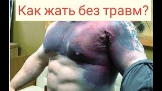 Жим штанги лежа - 10 причин не делать! Советы Морячка Папая