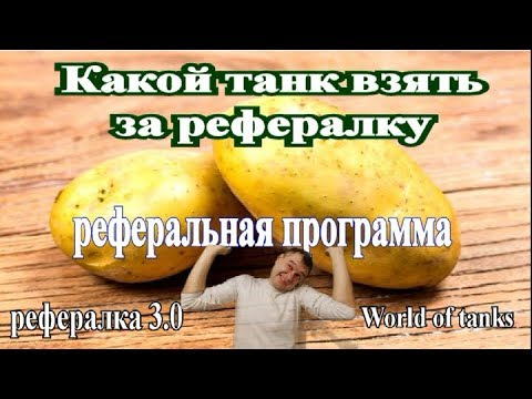 Какой прем танк взять за рефералку  Рефералка 3.0  Реферальная программа World of tanks