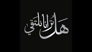 هل ترانا نلتقي   رامي محمد
