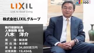 平成26年度 ダイバーシティ経営企業100選受賞企業紹介①
