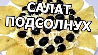 Салат подсолнух с чипсами. Необычный рецепт от Ивана!