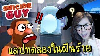สัตว์ทดลองในแลปแห่งฝันร้าย ตื่นเร็ว!! | suicide guy [zbing z.]