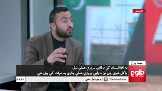 NIMA WARAZ: Work On TAPI Project Kicked Off In Herat