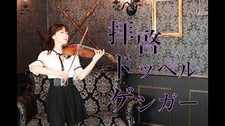 ボカロ「拝啓ドッペルゲンガー」石川綾子 ヴァイオリン演奏