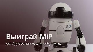 Выиграй робота MiP!