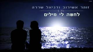 זוהר אשירוב ודניאל שררה - לחשה לי מילים 2017 ♪ Zohar Ashirov & Daniel Sharara