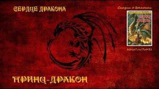 ПРИНЦ-ДРАКОН (Сказки о драконах)