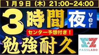 【センター予想あり】3時間勉強耐久トライアスロン!(90分×2)