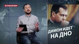 Безумный мир. Медведев теряет доверие россиян